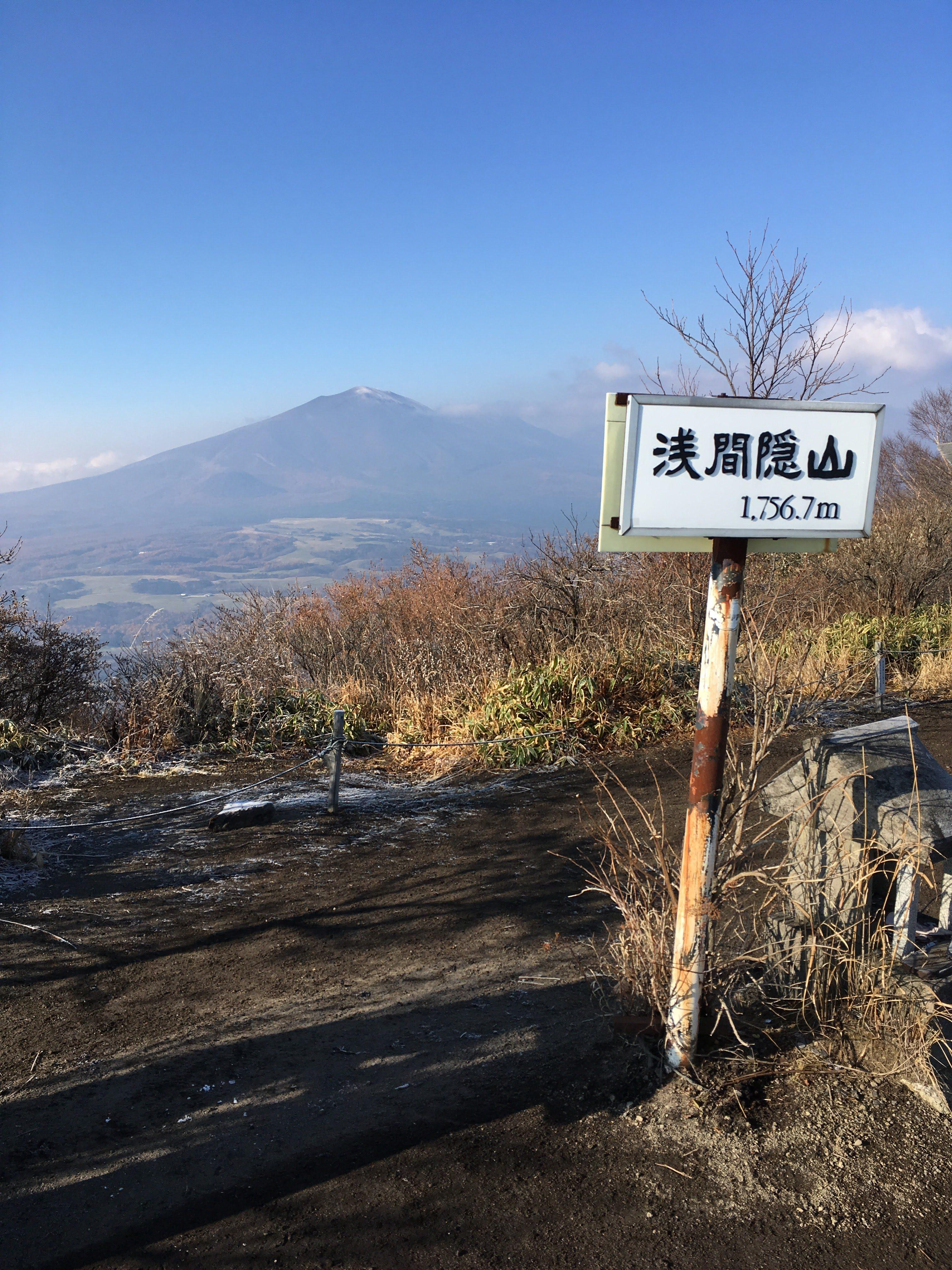浅間隠山(あさまかくしやま)